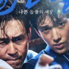 """La película """"The Merciless"""" de Im Siwan y Sol Kyung Gu confirmada para un remake en inglés"""