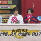 Nam Woohyun, Ken, Nam Tae Hyun y Linzy comparten opiniones sobre las citas públicas, tener un miembro popular y más