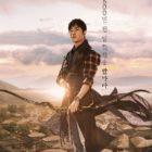 """""""Joseon Survival"""" busca actor para reemplazar a Kang Ji Hwan + Lee Jung Jin y Go Joo Woon han rechazado formar parte del reparto"""