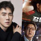 """Yoo Yeon Seok en conversaciones para unirse a Jung Woo Sung y Kwak Do Won en la secuela de """"Steel Rain"""""""