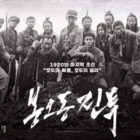 """El elenco de """"The Battle: Roar to Victory"""" celebra que la película ha superado los 3 millones de espectadores"""