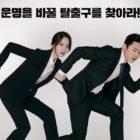 "La película ""E.X.I.T"" de YoonA y Jo Jung Suk logra otro récord con 8 millones de espectadores"