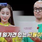 Ham So Won y Hong Suk Chun hablan sobre comentarios negativos acerca de sí mismos