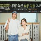 Kim Young Kwang y Lee Sun Bin irradian energía positiva en la lectura de guion de película de espías