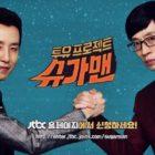 """JTBC revela que la temporada 3 de """"Sugar Man"""" está en proceso"""