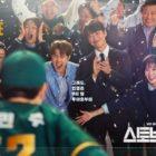 """Namgoong Min, Park Eun Bin y más sueñan con el éxito en los nuevos pósters de """"Stove League"""""""