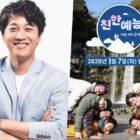 """Se revela que Cha Tae Hyun envió un regalo al nuevo programa de variedades del PD de """"2 Days & 1 Night"""""""