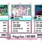 """Red Velvet consigue 2a victoria con """"Psycho"""" en """"Music Core"""", actuaciones de ONF, PENTAGON, Stray Kids y más"""