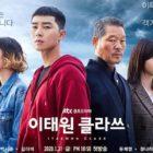 """""""Itaewon Class"""", protagonizado por Park Seo Joon y Kim Da Mi, da una idea del conflicto principal en un nuevo póster"""