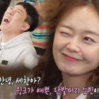 Yang Se Chan sigue su corazón y elige a Jun So Min como su compañera