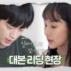 Seo Kang Joon y Park Min Young prometen una conmovedora historia durante la lectura de guión para su nuevo drama