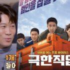 """Jin Sun Kyu revela por qué el elenco al completo de """"Extreme Job"""" rechaza ofertas de publicidad de pollo"""