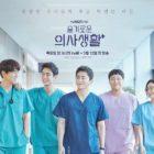 """El elenco de """"Hospital Playlist"""" es muy sonriente en el segundo póster"""