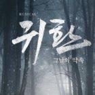 El musical militar protagonizado por Xiumin y D.O de EXO, Lee Hong Ki de FTISLAND y más pospone su estreno