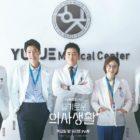 """El elenco de """"Hospital Playlist"""" habla de lo mucho que el drama significa para ellos, la emoción por volver con la temporada 2, y más"""