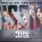 """Go Soo, Ahn So Hee, y más buscan almas perdidas en próximo drama de misterio y fantasía """"Missing: The Other Side"""""""