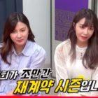 Hayoung y Jung Eun Ji de Apink hablan sobre las próximas negociaciones de contrato, el secreto de la estrecha amistad del grupo y más
