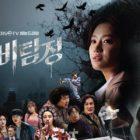 Choi Jin Hyuk y Park Ju Hyun no podrían ser más diferentes en el póster del nuevo drama de zombis