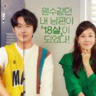 """El próximo drama """"18 Again"""" establece una nueva fecha de estreno + Presenta un póster divertido"""