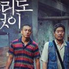Yoo Ah In y Yoo Jae Myung trabajarán juntos por primera vez en nueva película