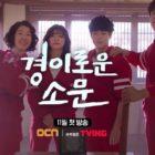 Jo Byeong Gyu, Kim Sejeong, Yeom Hye Ran y Yoo Joon Sang dan vida a un webtoon en un teaser del drama
