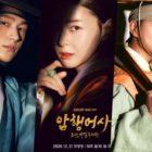 Kim Myung Soo, Kwon Nara, y Lee Yi Kyung protagonizan llamativos carteles de personajes para próximo drama histórico