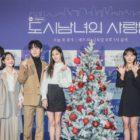 """Ji Chang Wook, Kim Ji Won, y más hablan sobre qué hace a """"Lovestruck In The City"""" un drama único, primeras impresiones y más"""