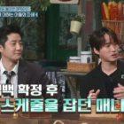 """Epik High habla de por qué no suelen aparecer en programas de variedades en """"Amazing Saturday"""""""