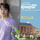 "Yeo Jin Goo aparecerá como invitado en ""House On Wheels 2"""