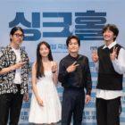 Cha Seung Won, Kim Sung Kyun, Lee Kwang Soo y Kim Hye Joon hablan sobre grabar a gran escala una película de desastre