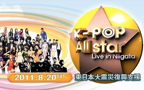 Special Performances Prepared for K-Pop All Star Concert in Japan