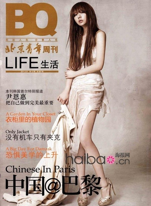 Actress Yoon Eun Hye Models for BQ