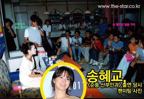 Song Hye Gyo's Past Fan Meeting Photo Revealed