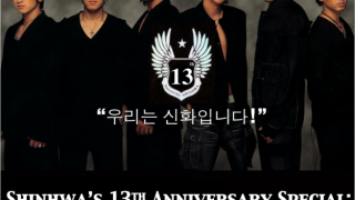 shinhwa-13th-anniversary-special-project_image
