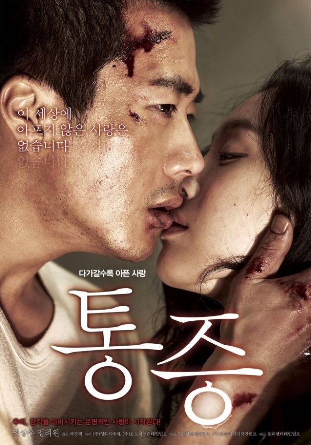 "Trailer Shows Kwon Sang Woo and Jung Ryeo Won in ""Pain"""