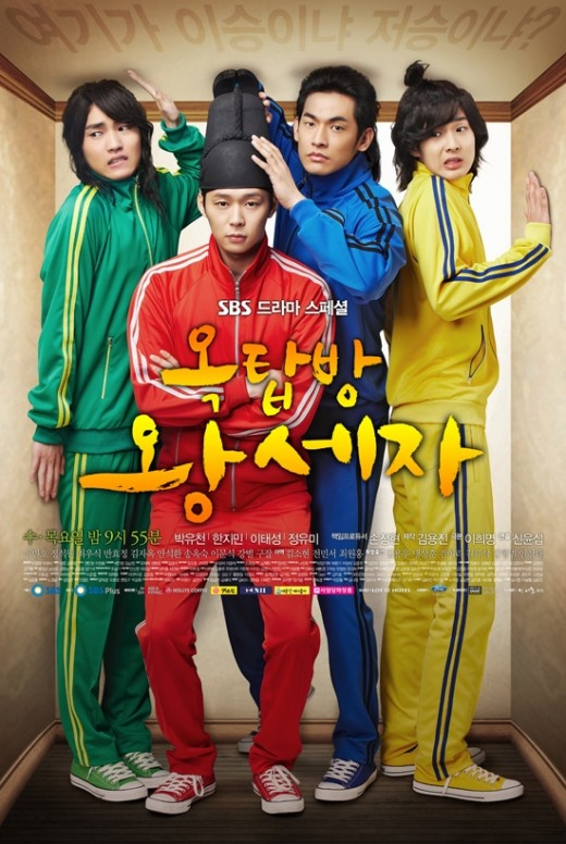 """Rooftop Prince"" Releases First Official Trailer"