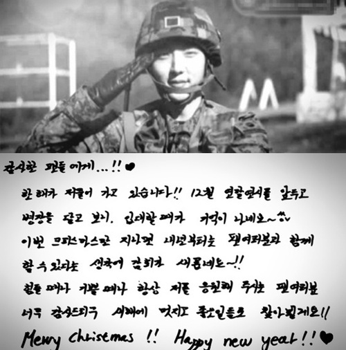 Lee Jun Ki's New Year's Handwritten Letter to His Fans