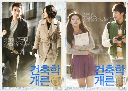 """miss A Suzy and Han Ga In's """"Architecture 101"""" Is #1 on the Korean Box Office for Third Week"""