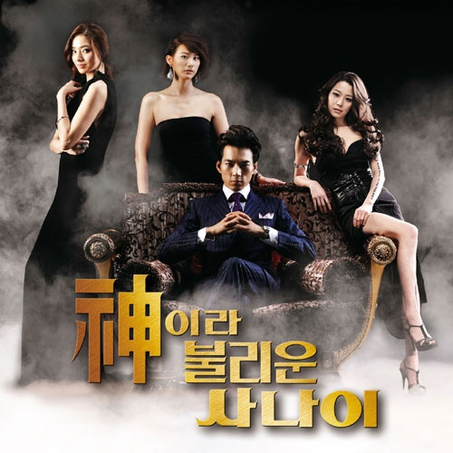 Album Review: A Man Called God OST