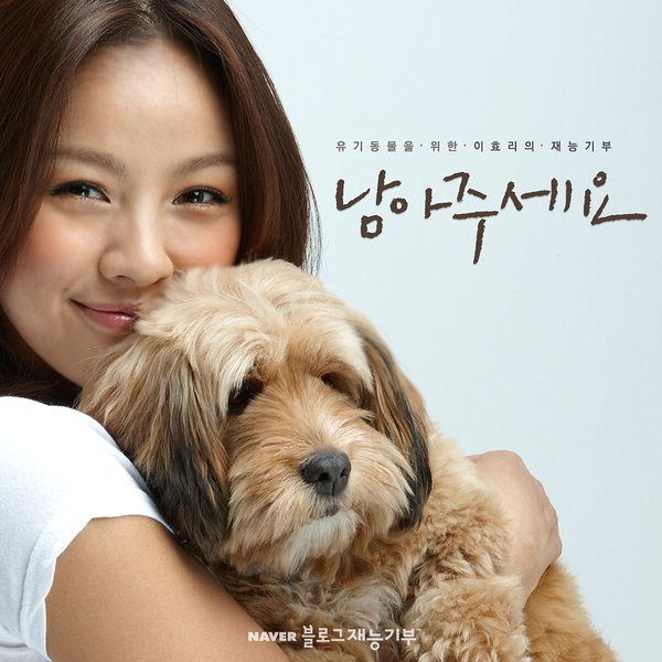 Lee Hyori as a Guardian Angel for Abandoned Animals