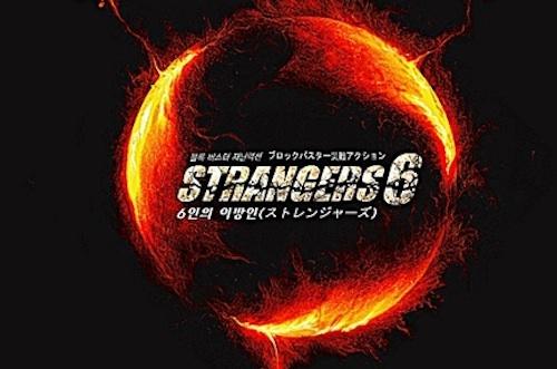 """Korean-Chinese-Japanese Collab Drama """"Stranger 6"""" to Begin Airing in Korea on May 30"""