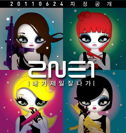 "[Exclusive] 2NE1's ""I Am The Best"" Written Preview"