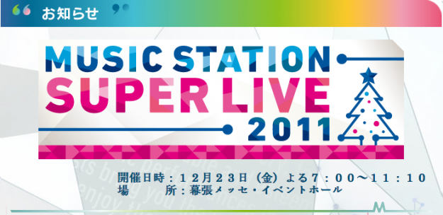 "DBSK, Kara and SNSD to perform on ""MUSIC STATION SUPER LIVE 2011"""