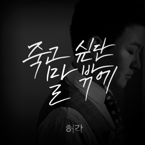 "Huh Gak Releases New MV ""I Told You I Wanna Die"" Featuring BEAST's Yong Jun Hyung, Kang Sora"