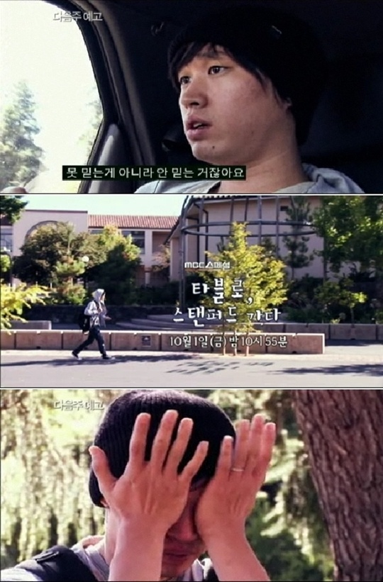 Tablo's Tears at Stanford