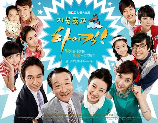 "MBC's ""High Kick"" to Return for Another Season"
