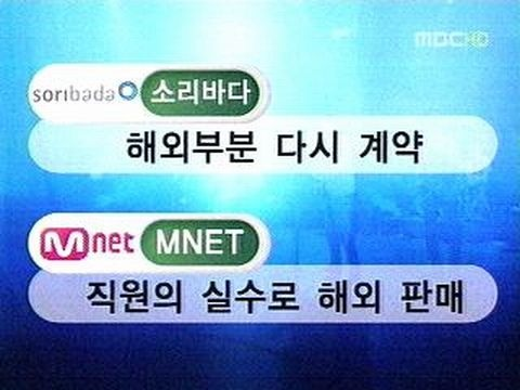 MNET And Soribada Found To Be Illegally Distributing Music Abroad