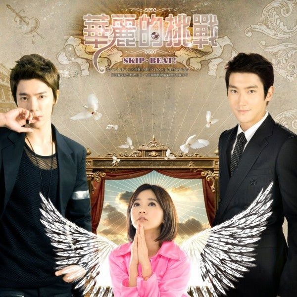 "Choi Siwon to Get a New Dubbed Voice for ""Skip Beat"""