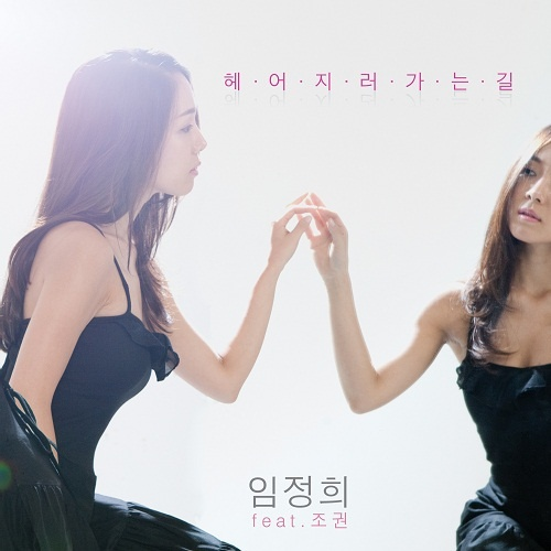 Lim Jeong Hee & Jo Kwon's Duet Song Doing Well