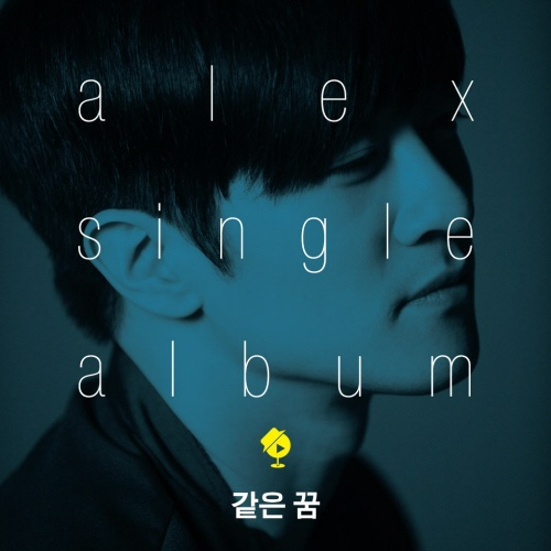 """Romantic Guy"" Alex Releases New Track ""Same Dream"""